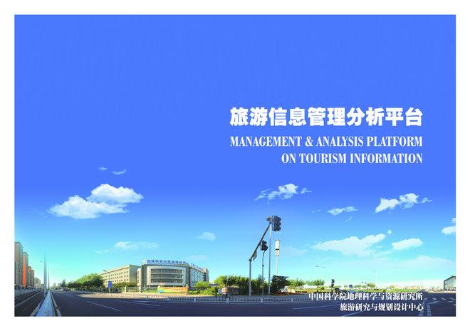 booklet-tourism-info-platform (1)