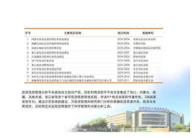 booklet-tourism-info-platform (11)