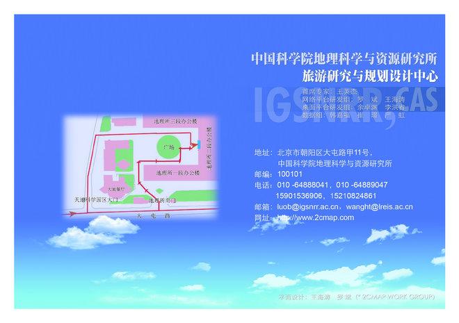 booklet-tourism-info-platform (12)